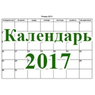 Календарь на 2017 год помесячно