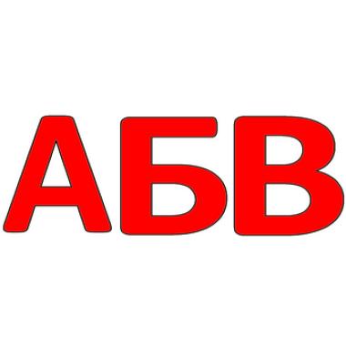 Большие трафареты русских букв скачать