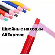 Швейные находки на AliExpress