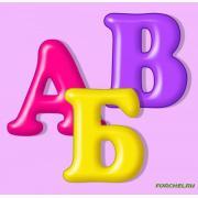 Красивые шаблоны русских букв и цифр