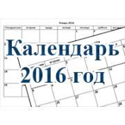 Календарь на 2016 год помесячно