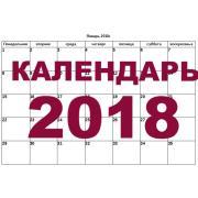 Календарь на 2018 год помесячно