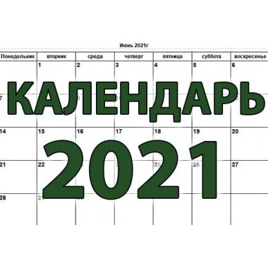 Календарь на 2021 год помесячно