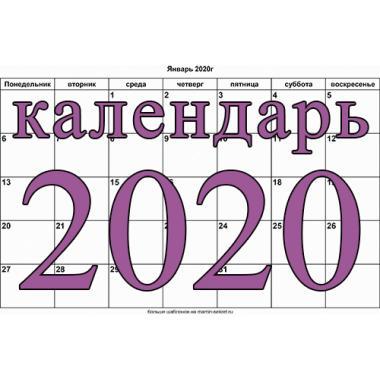 Календарь на 2020 год помесячно