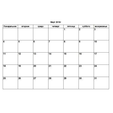 Календарь на 2019 год помесячно