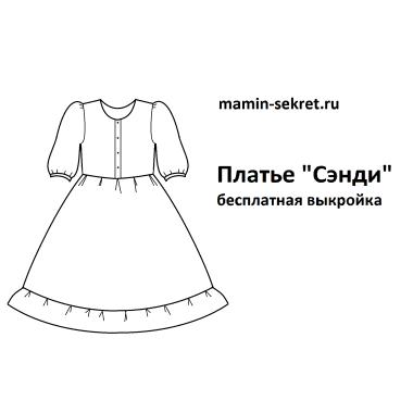 Платье в стиле бохо . Бесплатная выкройка Сэнди