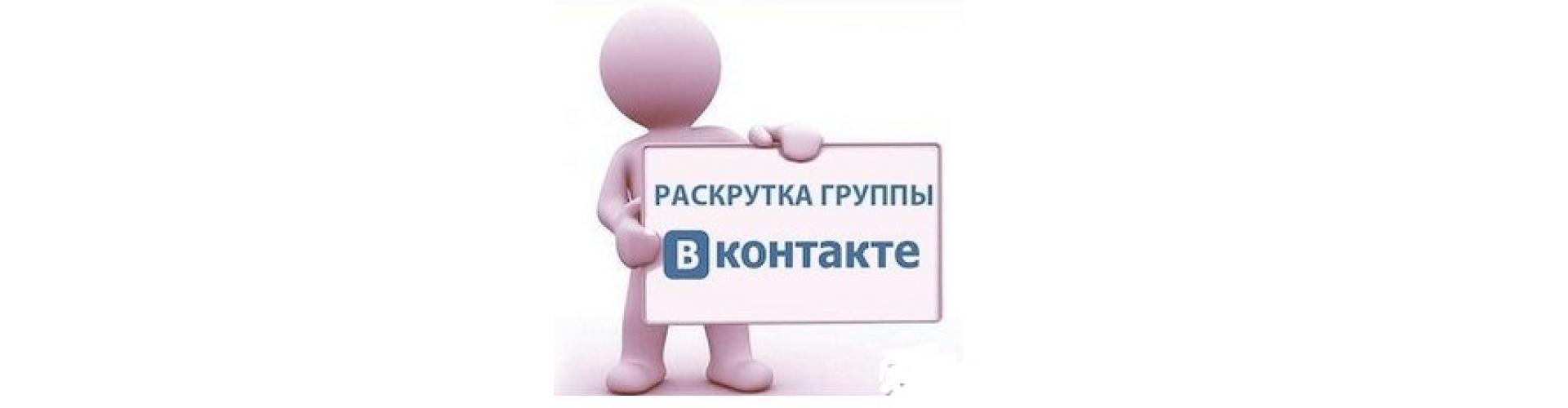 Как раскрутить группу Вконтакте бесплатно