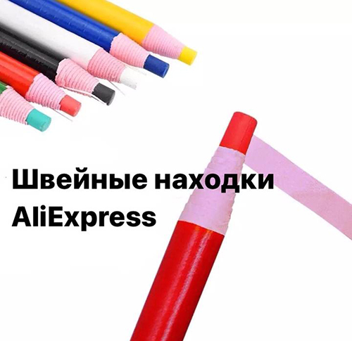 Швейные находки Aliexpress Полезности