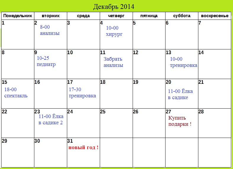 Календарь 2021 скачать бесплатно