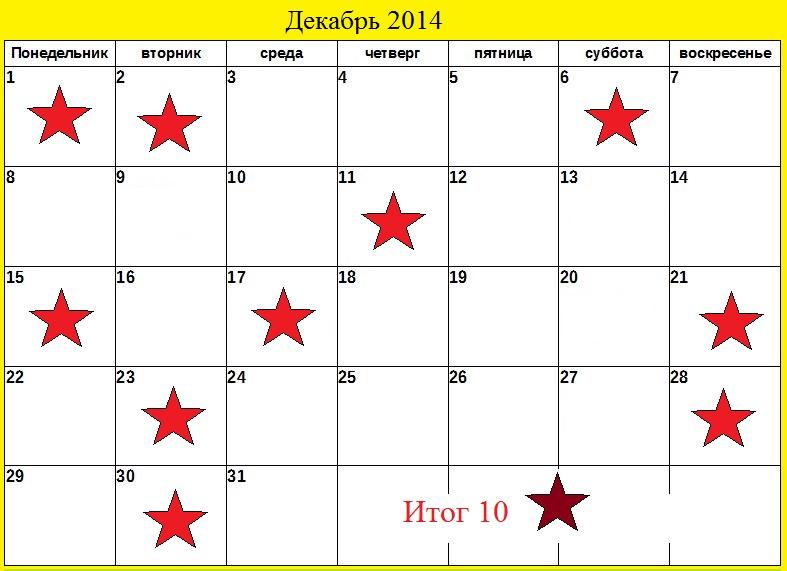 Скачать бесплатный календарь на 2021 год