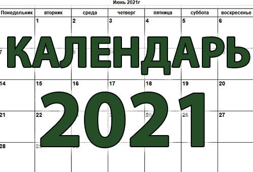 Скачать календарь на 2021 год бесплатно