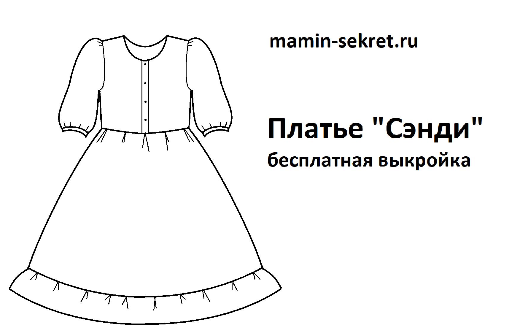 Бесплатная выкройка детского платья в стиле бохо